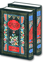 Send Al Quran-ul-Karim - 2 Vols. (Aasaan Tarteeb / Easy Reading) to Pakistan