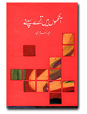 Send Ankhon Main Tere Sapnay by Amjad Islam Amjid on Poets and Poetry to Pakistan