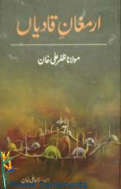 Send Armghan e Qadyyan by Molana Zafar Ali Khan on Poets and Poetry to Pakistan