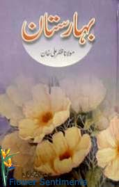 Send Barastan by Molana Zafar Ali Khan on Poets and Poetry to Pakistan