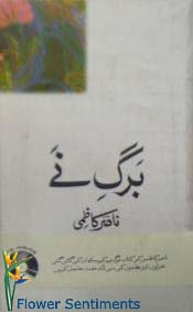 Send Barg Ne by Nasir Qazmi on Poets and Poetry to Pakistan