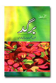 Send Bargad by Qateel Shifayee on Poets and Poetry to Pakistan