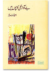 Send Bay Awaz Gali Koncho Main by Ahmed Faraz on Poets and Poetry to Pakistan