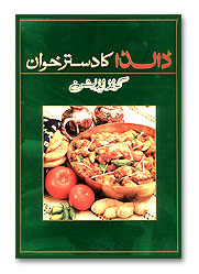 Send Dalda Ka Dastarkhawan Cook Book to Pakistan