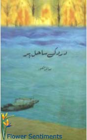 Send Dar ke Sahil Par by Saima Mansoor on Poets and Poetry to Pakistan