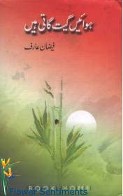 Send Hawaen Geet Gati Hain by Faizan Arif on Poets and Poetry to Pakistan