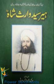 Send Heer Syed Waris Shah by Syed Waris Shah on Poets and Poetry to Pakistan