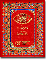 Send Holy Quran with Urdu Translation (Fateh Mohammad Jalandhari) to Pakistan