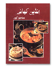 Send Indian Khanay by Sanjeev Kapoor on Cooking Books to Pakistan