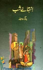 Send Inthaie Shab by Purtao Raheela on Poets and Poetry to Pakistan