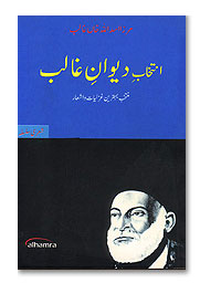 Send Intikhab-e-Diwan-e-Ghalib on Poets and Poetry to Pakistan