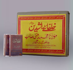 Send Khulfa-e-Rashideen(Urdu-20 Audio Cassettes) on Islamic Collection to Pakistan