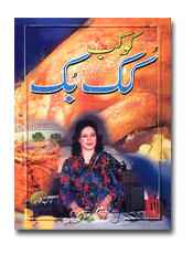 Send Kokab Cook Book on Cooking Books to Pakistan