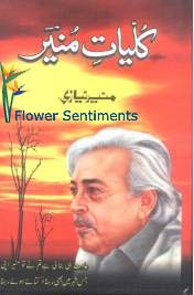 Send Kuliat E Munir by Muneer Niyazi on Poets and Poetry to Pakistan
