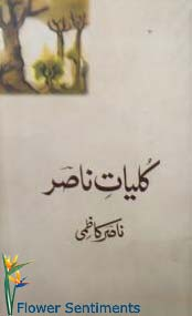 Send Kulyat E Nasir by Nasir Qazmi on Poets and Poetry to Pakistan