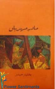 Send Madr E Meharban by Bakhtayar Haider on Poets and Poetry to Pakistan