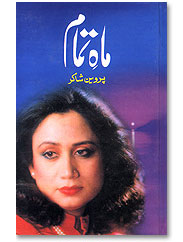 Send Mah-e-Tamam by Parveen Shakir on Poets and Poetry to Pakistan