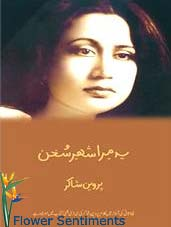 Send Mera Shehr e Sukhan by Perveen Shakir on Love Poetry Books to Pakistan
