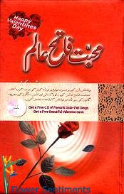Send Mohabat Fateh Aalam by Farzana Kausar on Poets and Poetry to Pakistan