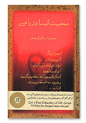Send Mohabbat Aisa Darya Hai (with CD) by Amjad Islam Amjad on Poets and Poetry to Pakistan