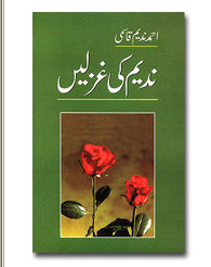 Send Nadeem Ki Ghazlain by Ahmad Nadeem Qasmi on Poets and Poetry to Pakistan