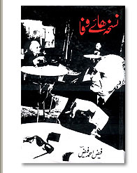 Send Nuskha Ha - e - Wafa by Faiz Ahmed Faiz on Poets and Poetry to Pakistan