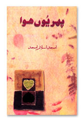 Send Phir Youn Huwa by Amjad Islam Amjad on Poets and Poetry to Pakistan