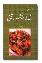 Send Rang - Khushbu - Roshni by Qateel Shifayee on Poets and Poetry to Pakistan