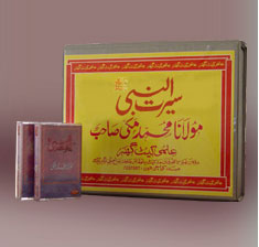Send Serat-un-Nabi (Urdu) (30 Audio Cassettes) on Islamic Collection to Pakistan