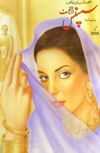 Send Suspense Digest - Monthly on Diagests to Pakistan