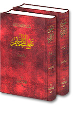 Send Tafheem-ul-Quran (6 Vols.) to Pakistan