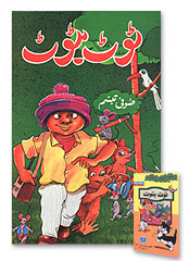 Send Tot Batot Collection by Sufi Tabassum on Poets and Poetry to Pakistan