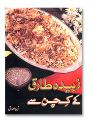 Send Zubeida Tariq Kay Kitchen Say on Cooking Books to Pakistan